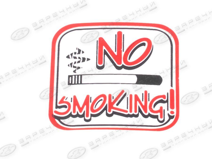 "Наклейка ""No Smoking"" квадрат. белый"