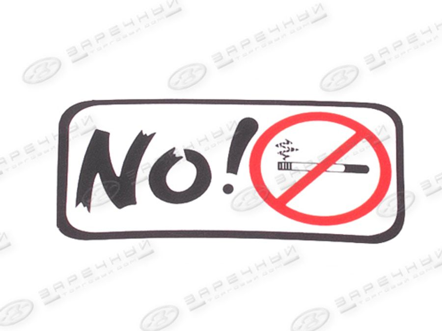 "Наклейка ""No Smoking"" прямоуг. белый"