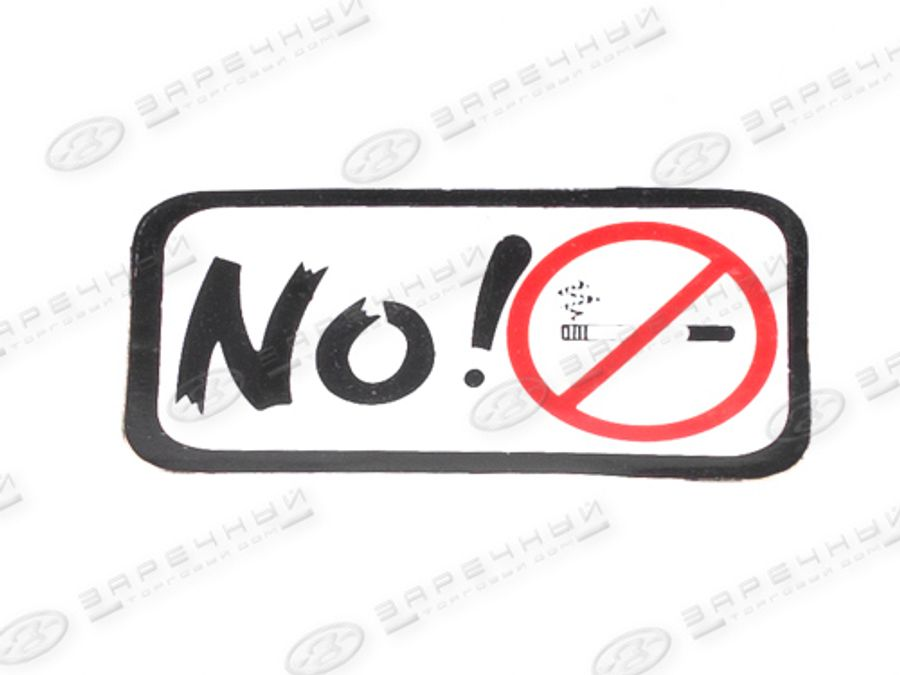 """Наклейка """"No Smoking"""" малый белый"""