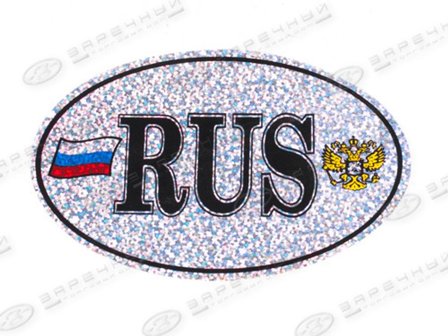 """Наклейка """"RUS-трехцветный гол-й"""""""