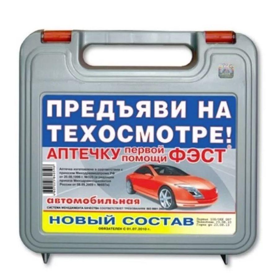 "Аптечка а/м ""ФЭСТ"" новый состав по ГОСТ (пластик.кейс)"
