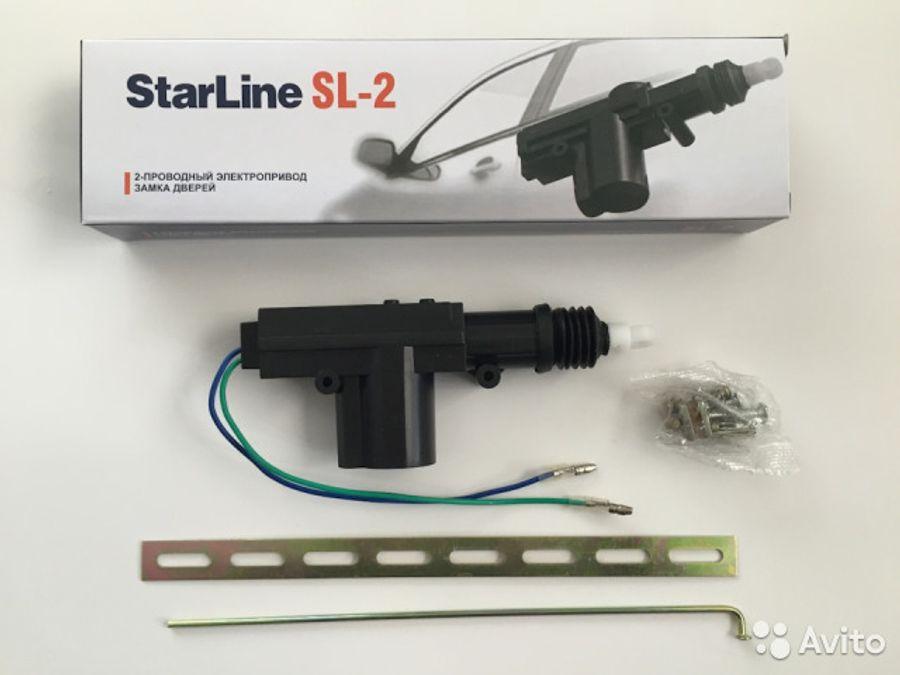 """Привод центрального замка (2 провода) """"StarLine"""""""