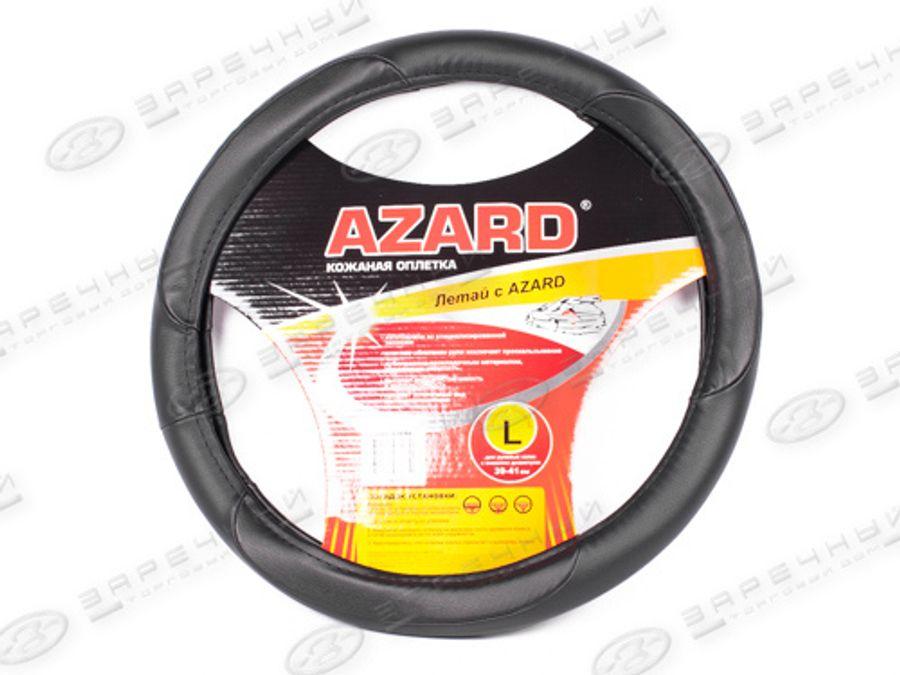 """Оплетка руля """"L"""" d40-42см """"AZARD"""" натуральная кожа"""