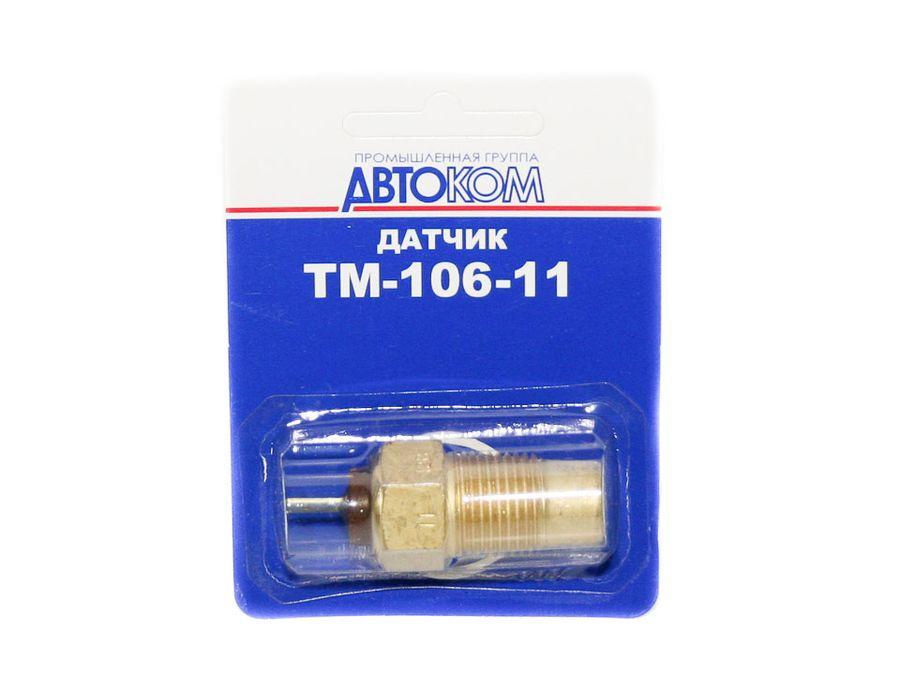 Датчик ТМ-106-11 температуры охл.жидкости на указатель 405,409 (Автоприбор г.Калуга) ИУ