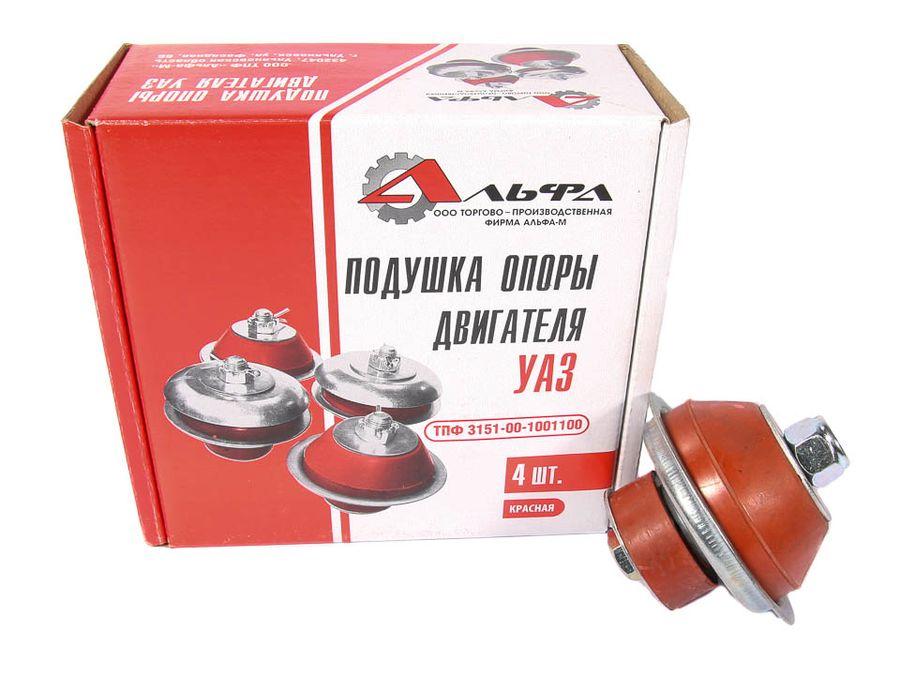 """Подушка двигателя УАЗ (передние,задние к-т 4 шт) красная в упак. """"АЛЬФА"""""""